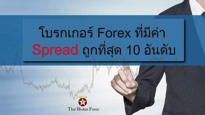 โบรกเกอร์ Forex ที่มีค่า Spread ถูกที่สุด 10 อันดับ