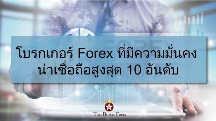 โบรกเกอร์ Forex ที่มีความมั่นคง