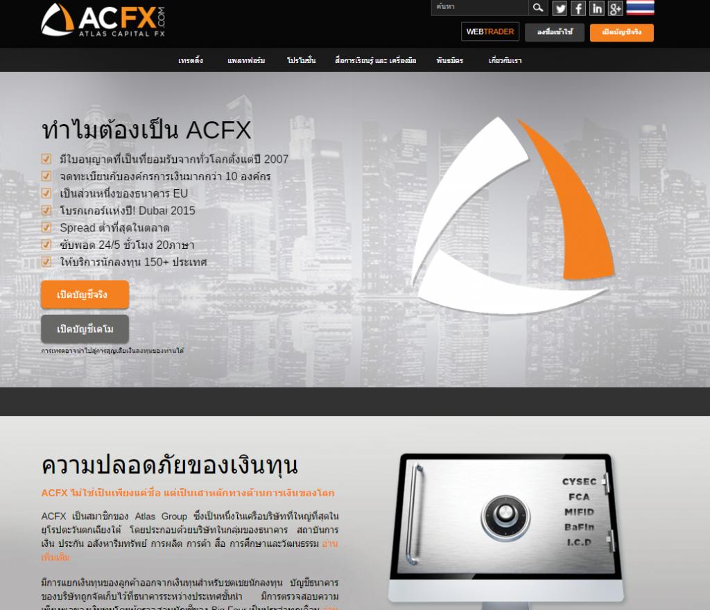 ACFX_thaibrokerforex