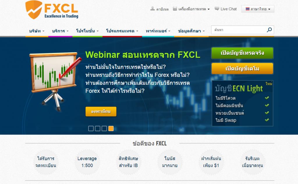 FXCL_thaibrokerforex1