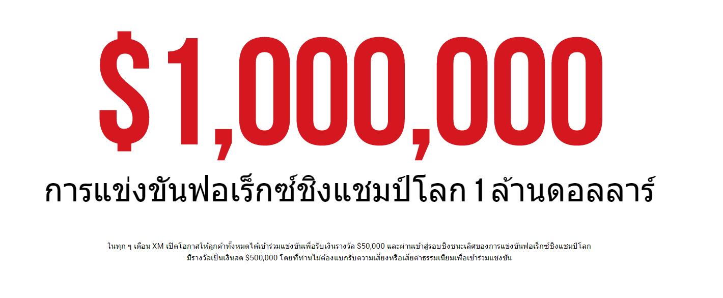XM จัดให้ แข่งเทรดเดโม่ เงินรางวัล 1 ล้านเหรียญ ใหญ่ที่สุดในโลก