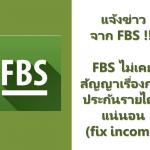 """แจ้งข่าว จาก FBS !!! """"FBS ไม่เคยสัญญาเรื่องการประกันรายได้ที่แน่นอน (fix income)"""""""