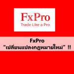 """FxPro เผย """"ปัจจุบันมีการเปลี่ยนแปลงกฎหมายใหม่"""" !!"""