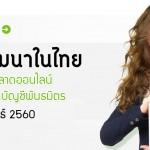 Forex4you จัดสัมมนาฟรีในไทย