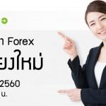 สัมมนาฟรี By Forex4you