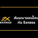 สัมมนาออนไลน์กับ Exness