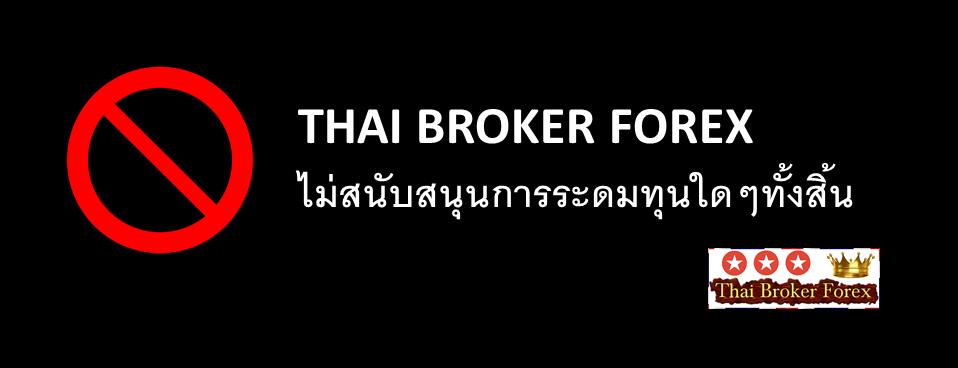 Forex thailand