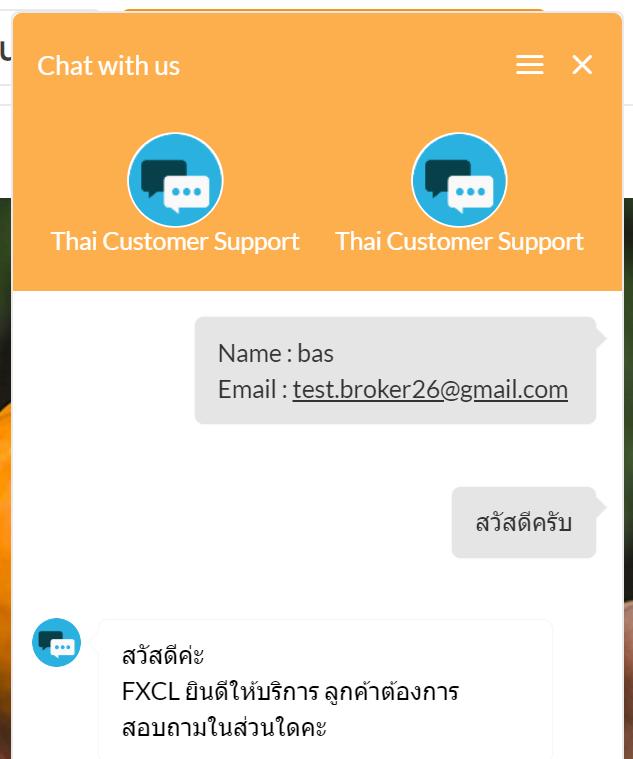 หลักฐานการทดสอบ ซับพอร์ตแชท Live chat : อันดับ 3 : FXCL
