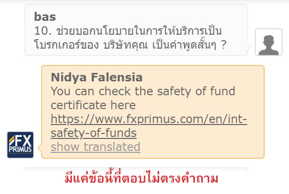หลักฐานการทดสอบ ซับพอร์ตแชท Live chat : อันดับ 5 : Fxprimus