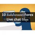 โบรกเกอร์ Forex ซับพอร์ตแชท Live chat ดีที่สุด 10 อันดับ