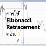 การใช้ Fibonacci Retracement ประกอบการเข้าเทรด (ตอน 1)