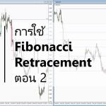 การใช้ Fibonacci Retracement ประกอบการเข้าเทรด (ตอน 2)