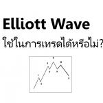 ทฤษฎีพฤติกรรมราคา : Elliott Wave ใช้ในการเทรดได้หรือไม่?