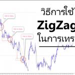 วิธีการใช้ ZigZag ในการเทรด