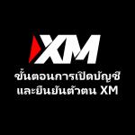 ขั้นตอนการเปิดบัญชีและยืนยันตัวตน XM