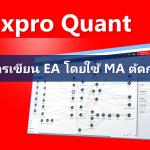 การเขียน EA โดยใช้ MA ตัดกัน | FxPro Quant