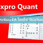 การเขียน EA โดยใช้ Stochastic | FxPro Quant