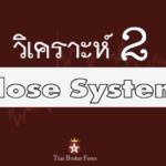 Close System ตอนที่ 2