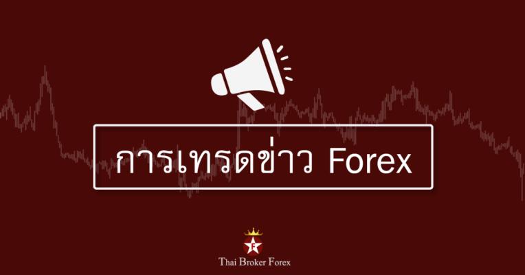 การเทรดข่าว forex