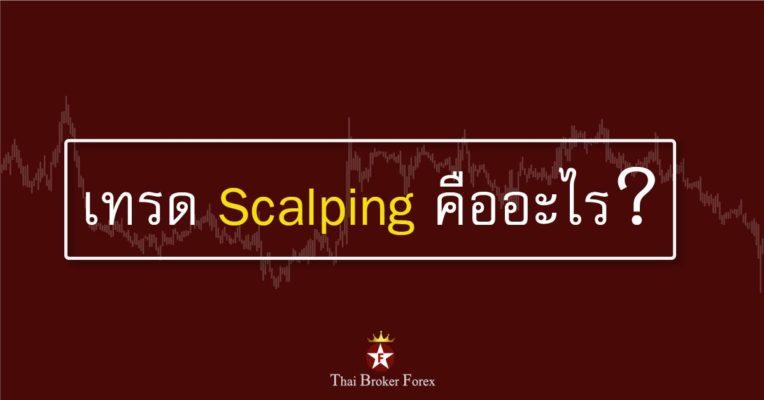เทรด scalping