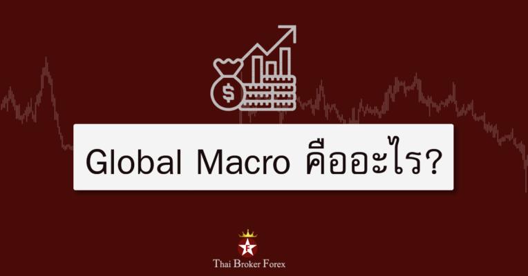 Global macro คืออะไร