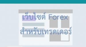 เว็บต้องสิงในตลาด Forex