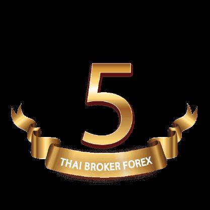 โบรกเกอร์ Forex อันดับ 4