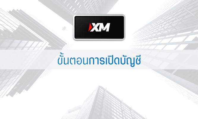 ขั้นตอนการเปิดบัญชี XM