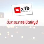 ขั้นตอนการเปิดบัญชี XTB การฝากถอนเงิน การยืนยันตัวตน และเริ่มต้นเทรด